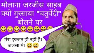 "Maulana Jarjis Sahab क्यों गुस्साया ""चतुर्वेदी"" बोलने पर😀😀  Funny Video Maulana Jarjis Ansari😀😀"