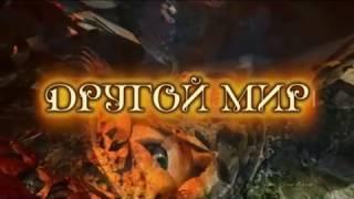 Мой фильм ДРУГОЙ МИР