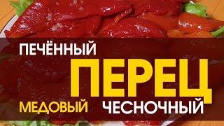 ПЕРЕЦ В МЕДОВО ЧЕСНОЧНОМ СОУСЕ!!!