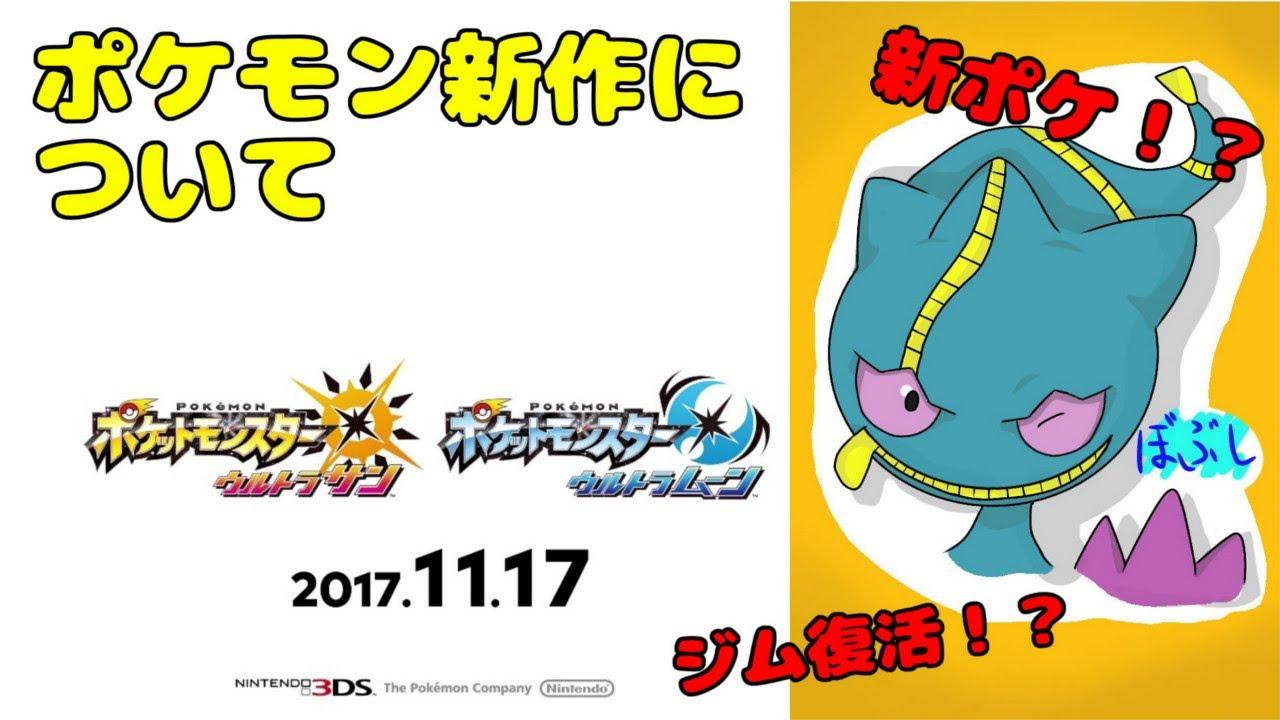 情報ライブ】ポケモン新作 ウルトラサン・ウルトラムーン【ぼぶし屋