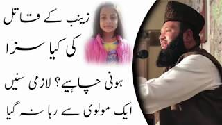 What is the punishment of Zainab's killer? - Zainab kay Qatil ki Kia Saza honi chahiye?