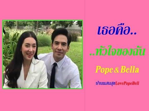 Pope Bella โป๊ปเบลล่า (เธอคือหัวใจของฉัน) บ้านแสนสุข LovePopeBell