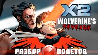Разбор полётов. X2:Wolverine'sRevenge