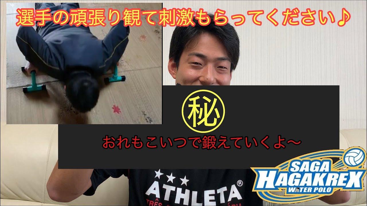 【自宅トレ】選手の自宅トレーニング大公開パートONE