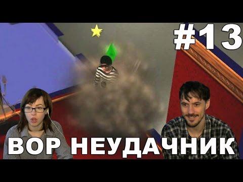 The Sims 3 Карьера прохождение │ВОР НЕУДАЧНИК│#13