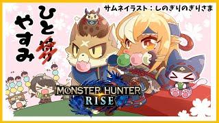 【MONSTER HUNTER RISE】操虫棍絶対手放さないもん!!【ホロライブ/不知火フレア】