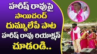 Download lagu Telangana Folk Singer Sai Chand Superb Song On Minister Harish Rao CM KCR Great Telangana TV MP3