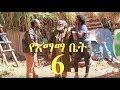 YeEmama Bet Episode 6 - Tibebe Terachegn - Ethiopian Comedy