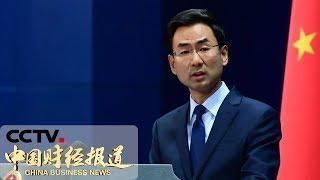[中国财经报道]中美经贸摩擦 中国外交部:美方打贸易战 加征关税损人害己|CCTV财经