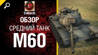 Средний танк M60 - обзор от Evilborsh [World of Tanks]