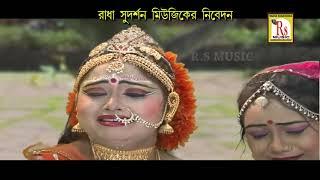 বিরহের গান বলনা বিধি বল রাধার চোখে কেন জল | বীথিকা মন্ডল | BITHIKA MONDAL | BENGALI SONG 2019