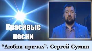 """Красивая песня """"Любви причал"""". Сергей Сумин"""