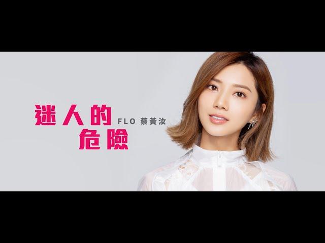 蔡黃汝『迷人的危險』Official Music Video