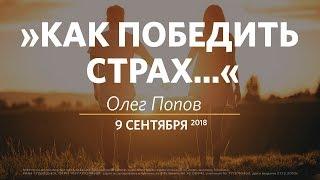Церковь Слово жизни Москва. Воскресное богослужение, Олег Попов 9 сентября 2018