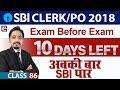 SBI Clerk/PO 2018 | 10 Days Left | Exam Before Exam | Reasoning | Class 86  | 11:00 am