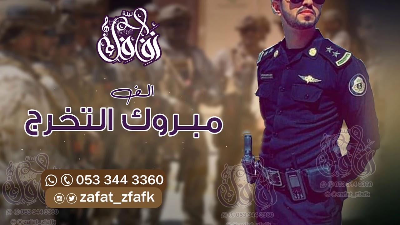 شيلة تخرج عسكري جديد 2020 مبروك التخرج تخرج من العسكرية حماسية 2020 Youtube