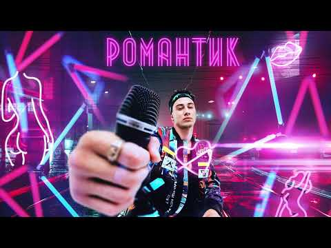 Samvel - Романтик (Official Audio)