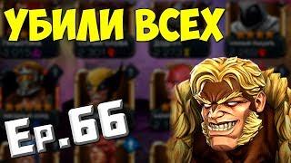 Marvel: Битва чемпионов #66 | Убили всех!