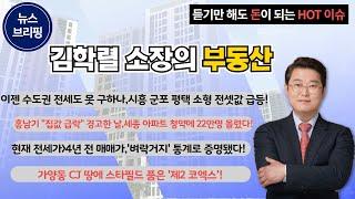 210730) 대한민국 경제수장께서 집값 하락을 경고한…