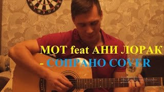 Download Мот feat. Ани Лорак - Сопрано cover Mp3 and Videos