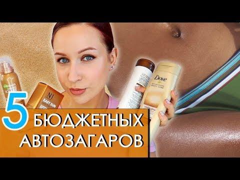 ТОП-5 бюджетных автозагаров для тела и лица//Angelofreniya