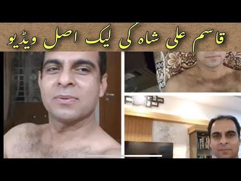 Qasim Ali shah leaked orignal video - AllToLearn - Blog