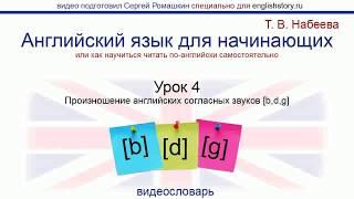 Английский язык для начинающих. Обучение чтению. Урок 4. Произношение английских звуков [b, d, g]