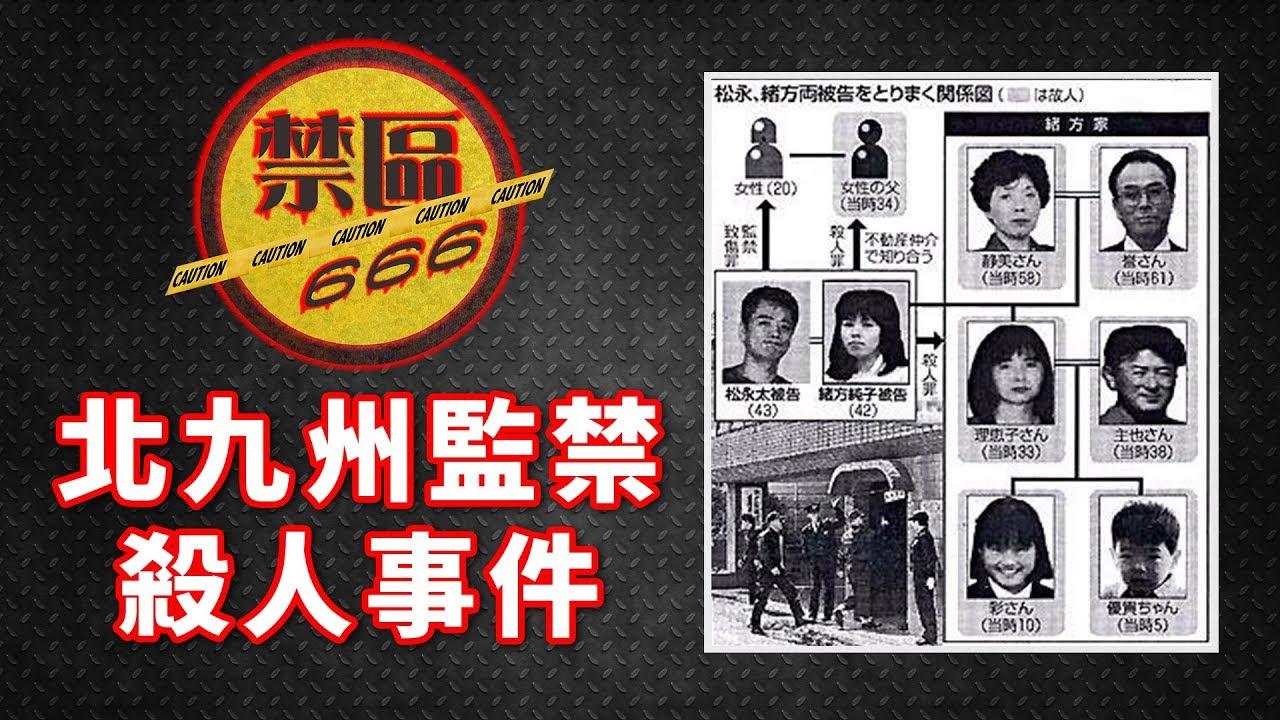 事件 北九州 監獄 殺人