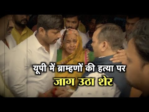 ब्राम्हणों की हत्याओं पर बाहुबली पूर्व विधायक संतोष पांडेय की हुंकार  NTTV BHARAT