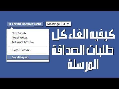 الغاء طلبات صداقة الفيس بوك بضغطة زر