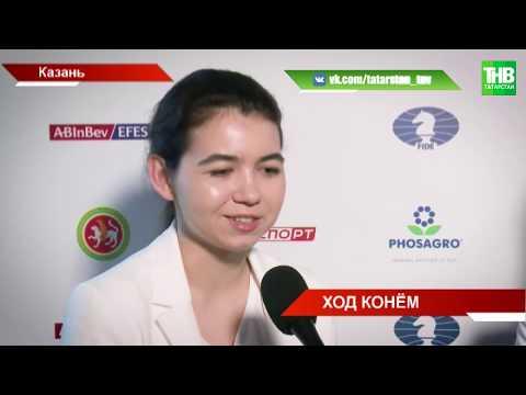 Российская шахматистка Александра Горячкина обыграла экс-чемпиона мира