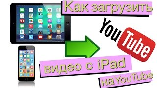 Как загрузить видео на с iPad/iPhone на YouTube
