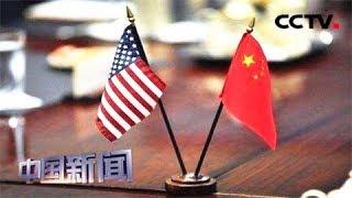 [中国新闻] 媒体焦点 中美经贸摩擦·媒体聚焦 法媒:单边主义解决不了问题 | CCTV中文国际