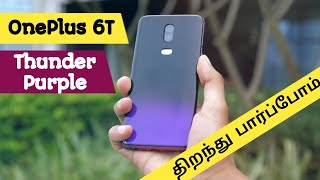 OnePlus 6T Thunder Purple நிறம் Unboxing in Tamil Tech HD