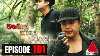 මඩොල් කැලේ වීරයෝ | Madol Kele Weerayo | Episode - 101 | Sirasa TV Thumbnail