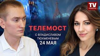 InstaForex tv news: Телемост 24 мая:   Торговые рекомендации по валютным парам GBPUSD; EURUSD;  USDCAD