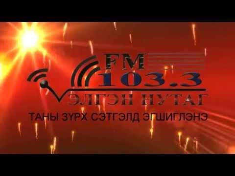 Fm 103 3 reclam