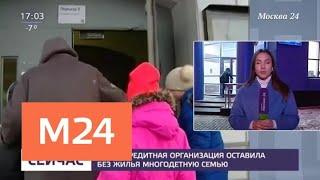 Смотреть видео Микрокредитная организация оставила без жилья многодетную семью - Москва 24 онлайн