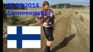В Финляндию на машине  | магазины Лаппеенранты | ч.4/6(Всем привет! В этом видео мы покажем небольшой обзор на основные магазины, находящиеся недалеко от г. Лаппее..., 2014-04-09T09:58:24.000Z)