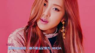 繁體中文字幕  認人  Blackpink - 휘파람 Whistle  Music Video