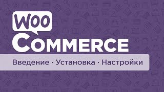 видео WordPress плагины для интернет магазина