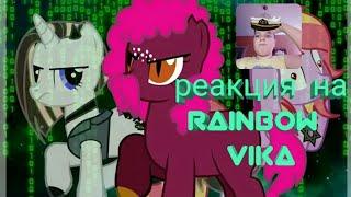 Смешные пони / реакция на Rainbow_ vika видео захват студии генерала крубняки