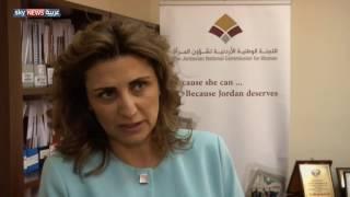 الأردن.. ارتفاع نسبة الجرائم بحق النساء