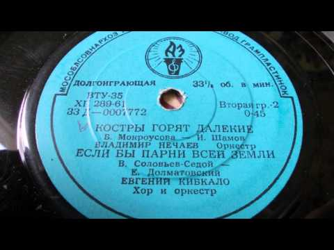 Евгений Кибкало – Если бы парни всей земли (1961)