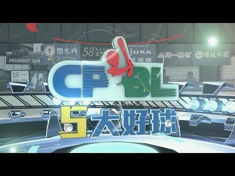 中華職棒29年9/03-9/09【五大好球】