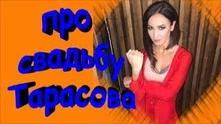 Оля  жестко о свадьбе Тарасова/ Костенко беременна..?