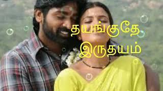 Oru nodi piriyavum song lyrics - rummy - WhatsApp status