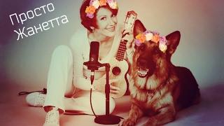 Сельская Жанетта Петровна - What Makes You Beautiful // Возвращение Мухтара