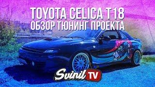 оБЗОР ПРОЕКТА #1 Toyota Celica t18 (тюнинг Селики)