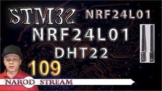 Программирование МК STM32. Урок 109. NRF24L01. Передаём температуру и влажность с датчика DHT22